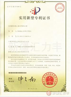 荣获会员证书